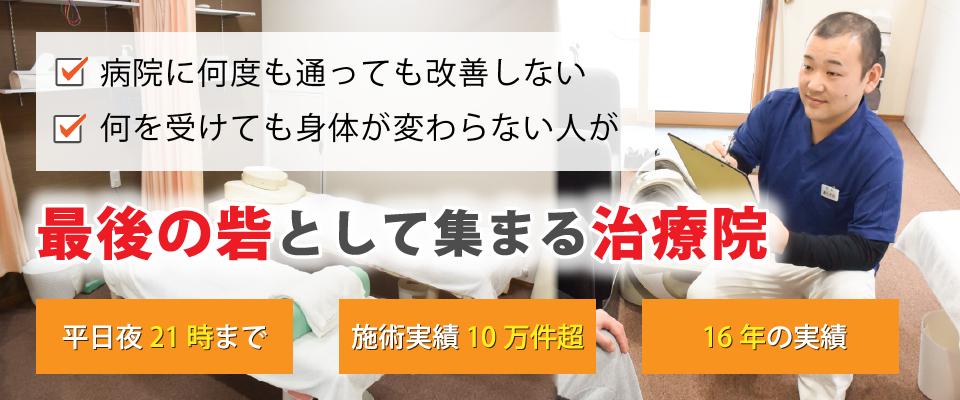 大阪市バス「赤川三丁目」から徒歩3分 平日は21時まで営業 病院・治療院を3か所以上回ったけども改善しなかった人のための、重症専門治療院