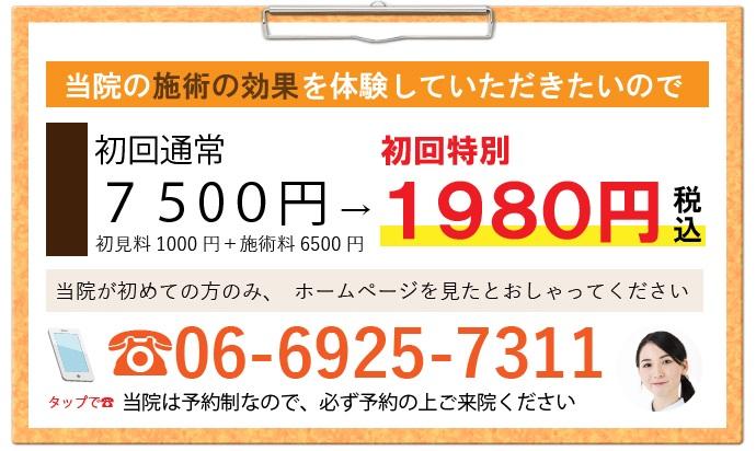 当院の施術の効果を体験していただきたいので、初回通常7,500円(初見料1,000円+施術料6,500円)→初回特別1,980円(税込) 当院が初めての方のみ、ホームページを見たとおっしゃってください。 電話:06-6925-7311<当院は予約制なので、必ず予約の上ご来院ください>